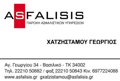 ASFALISIS