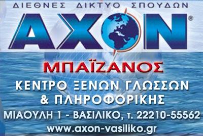 AXON ΜΠΑΪΖΑΝΟΣ