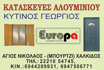 ΚΥΤΙΝΟΣ ΓΕΩΡΓΙΟΣ